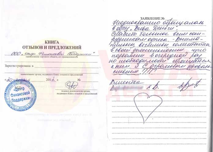 Отзыв ОО Невинномысск VIVA Деньги от Евгении В.