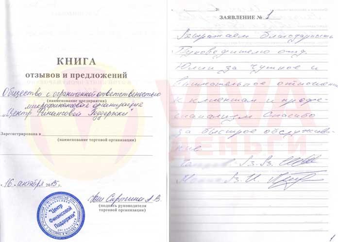 Отзыв ОО Россошь VIVA Деньги от Виктора М.