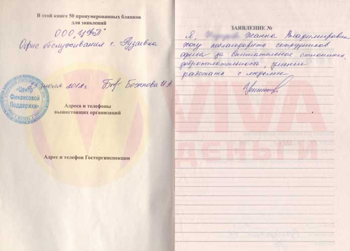 Отзыв ОО Рузаевка VIVA Деньги от Жанны Н.