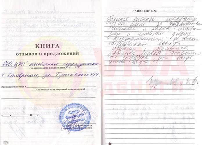 Отзыв ОО Ставрополь VIVA Деньги от Юлии К.