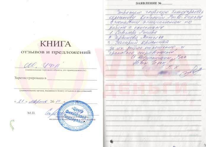 Отзыв ОО Ставрополь VIVA Деньги от Виктора К.