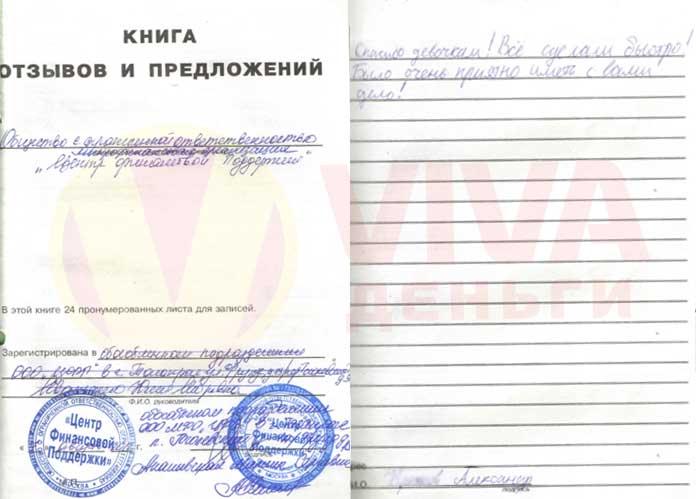 Отзыв ОО Таганрог VIVA Деньги от Александр К.