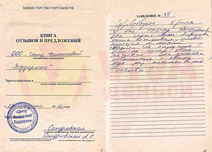 Отзыв ОО Вышний Волочек VIVA Деньги от Алевтины К.
