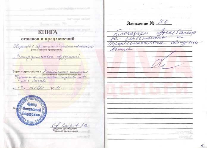 Отзыв ОО Ярославль VIVA Деньги от Андрея К.