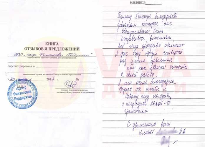 Отзыв ОО Буденновск VIVA Деньги от Аллы Л.