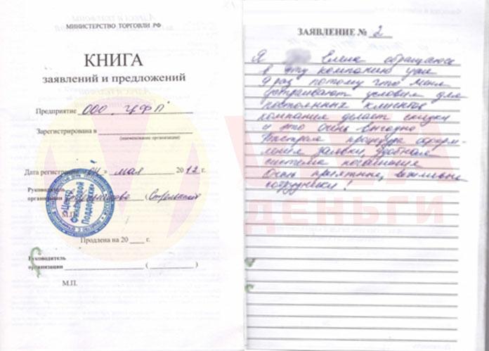 Отзыв ОО Георгиевск VIVA Деньги от Елены Г.