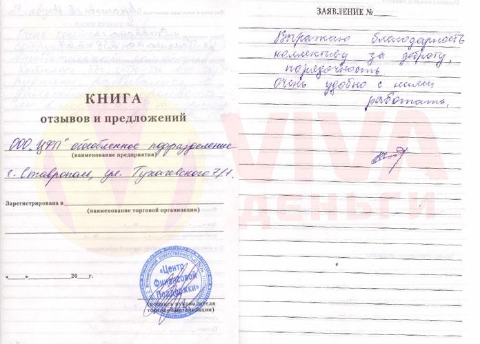Отзыв ОО Ставрополь VIVA Деньги от Маржанат А.