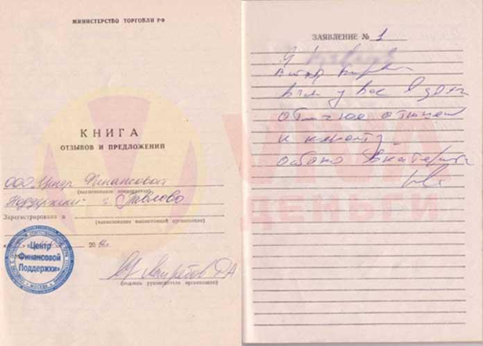 Отзыв ОО Павлово VIVA Деньги от Виктора К.
