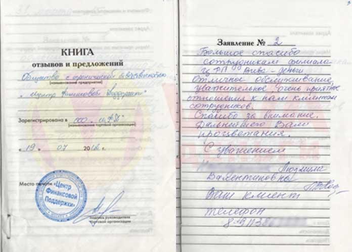 Отзыв ОО Псков VIVA Деньги от Людмила Н.