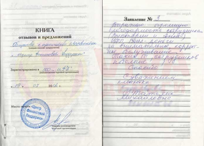 Отзыв ОО Псков VIVA Деньги от Татьяны К.