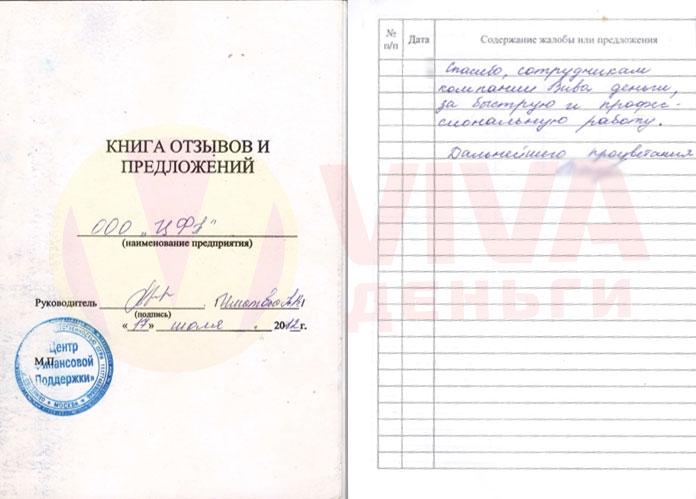 Отзыв ОО Рассказово VIVA Деньги от Марии В.
