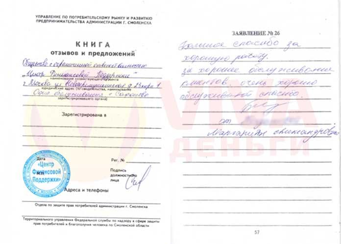 Отзыв ОО Сафоново VIVA Деньги от Маргариты Б.