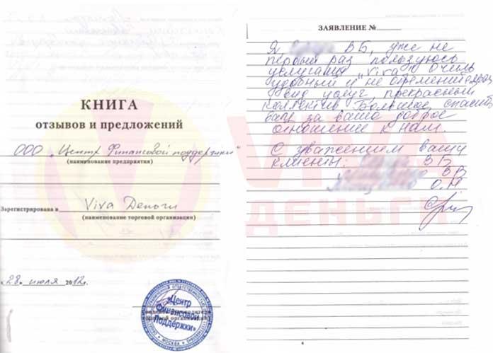 Отзыв ОО Шебекино VIVA Деньги от Влдаимира С.