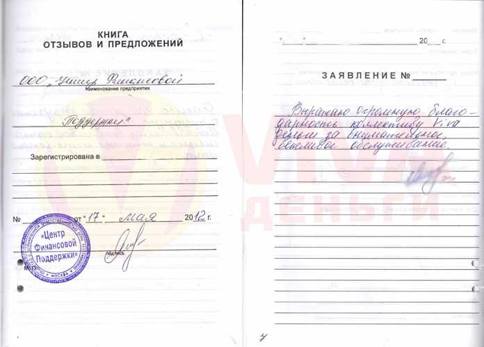 Отзыв ОО Славянск на Кубани VIVA Деньги от Екатерины Т.