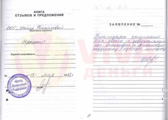 Отзыв ОО Славянск-на-Кубани VIVA Деньги от Юлии П.