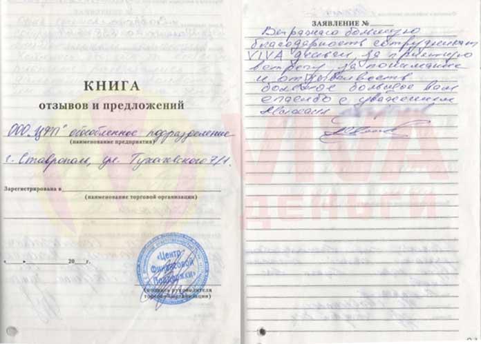 Отзыв ОО Ставрополь VIVA Деньги от Михаил Щ.