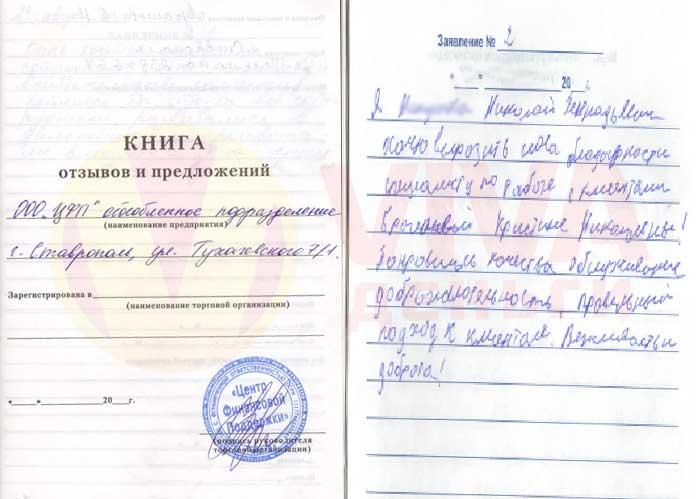 Отзыв ОО Ставрополь VIVA Деньги от Николая М.