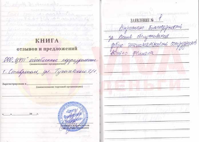 Отзыв ОО Ставрополь VIVA Деньги от Сергея Т.