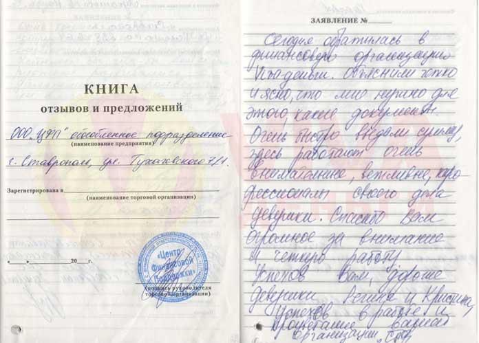 Отзыв ОО Ставрополь VIVA Деньги от Светалана Б.
