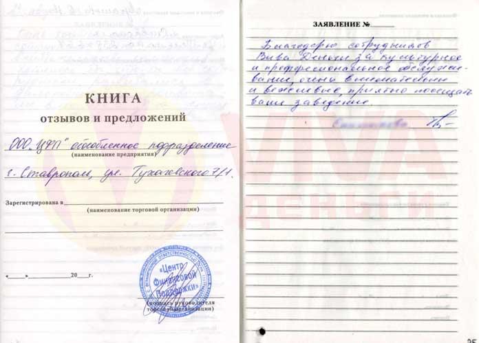 Отзыв ОО Ставрополь VIVA Деньги от Татьяны С.