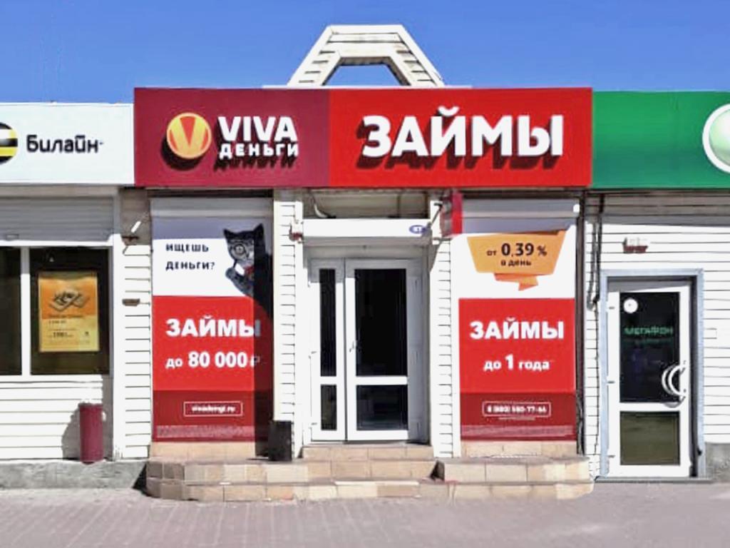 Фото офиса №1 VIVA Деньги в Аксае