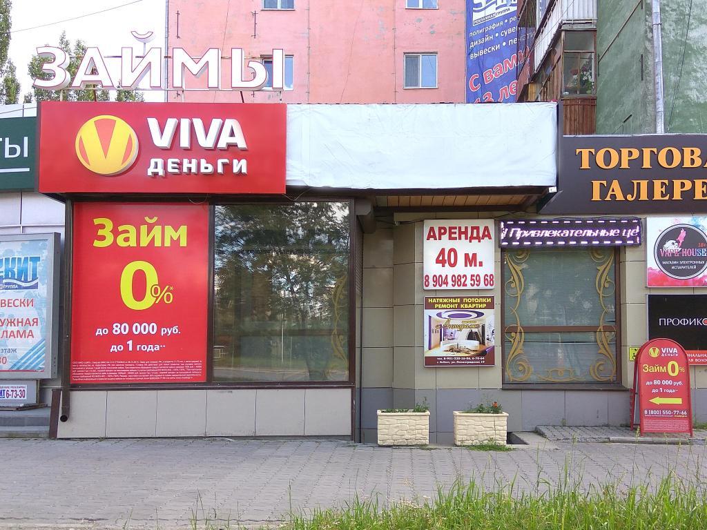 Фото офиса №1 VIVA Деньги в Асбесте