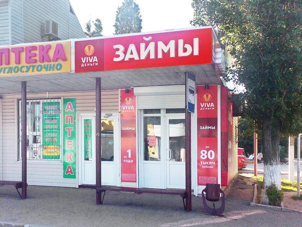 Фото офиса №1 VIVA Деньги в Азове