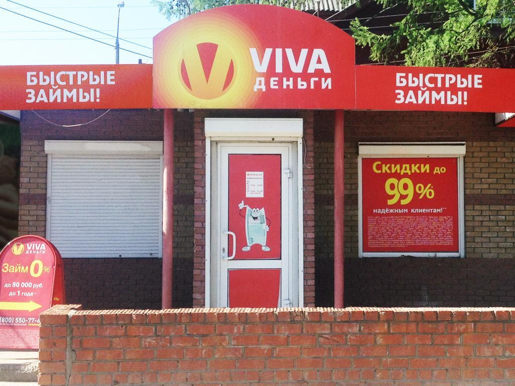 Фото офиса №1 VIVA Деньги в Балахне