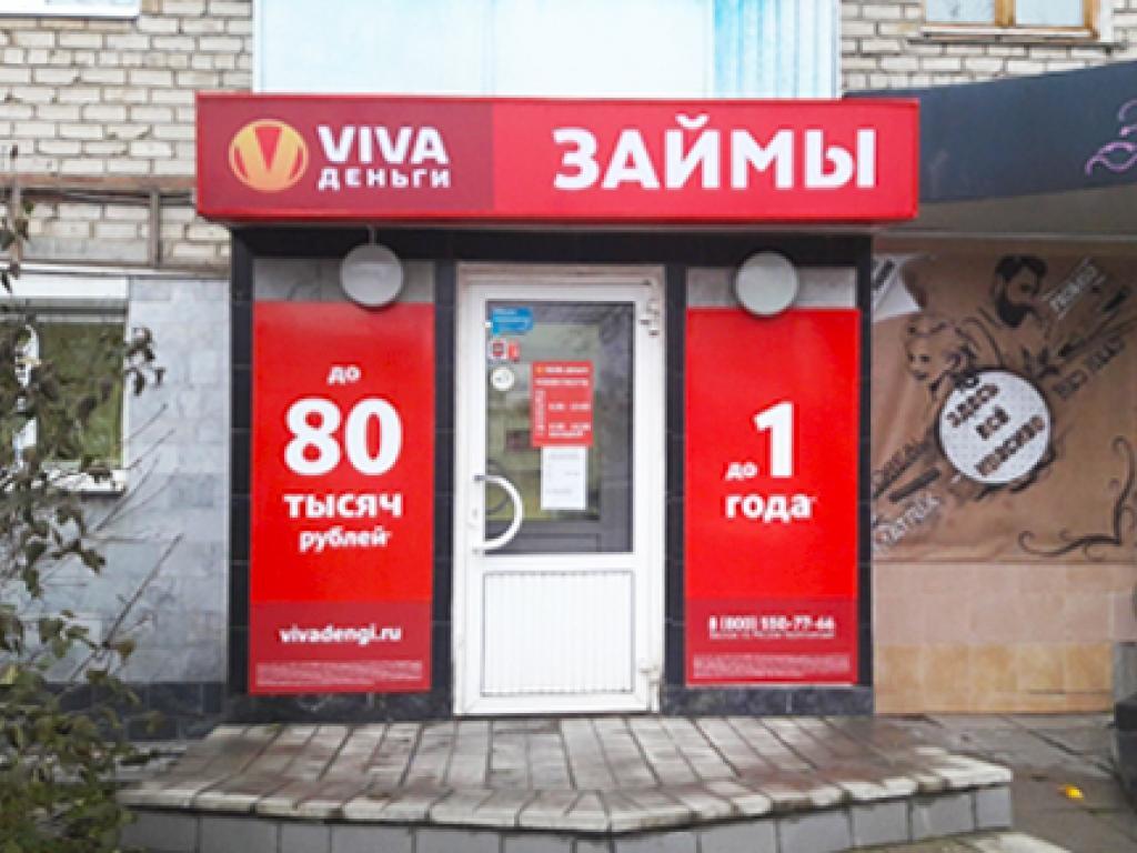 Фото офиса №1 VIVA Деньги в Березовском
