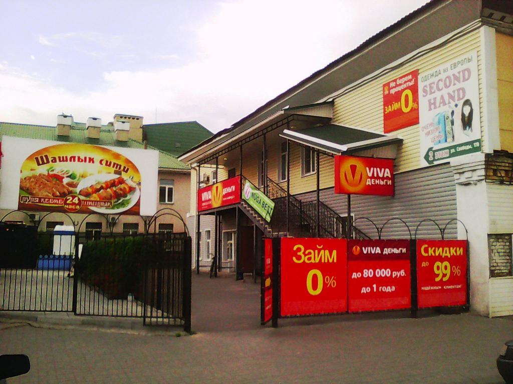 Фото офиса №2 VIVA Деньги в Борисоглебске