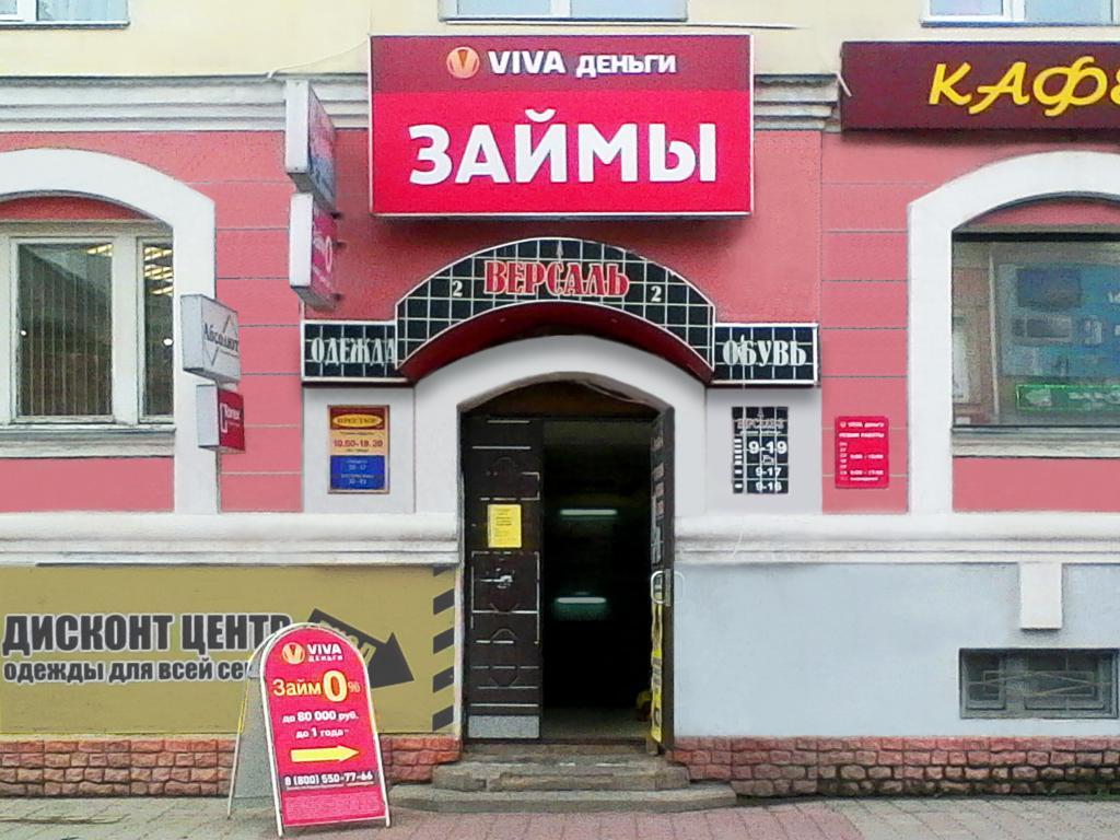 Фото офиса №1 VIVA Деньги в Боровичах