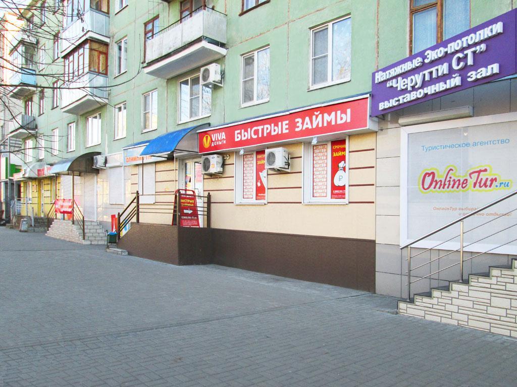 Фото офиса №2 VIVA Деньги в Брянске