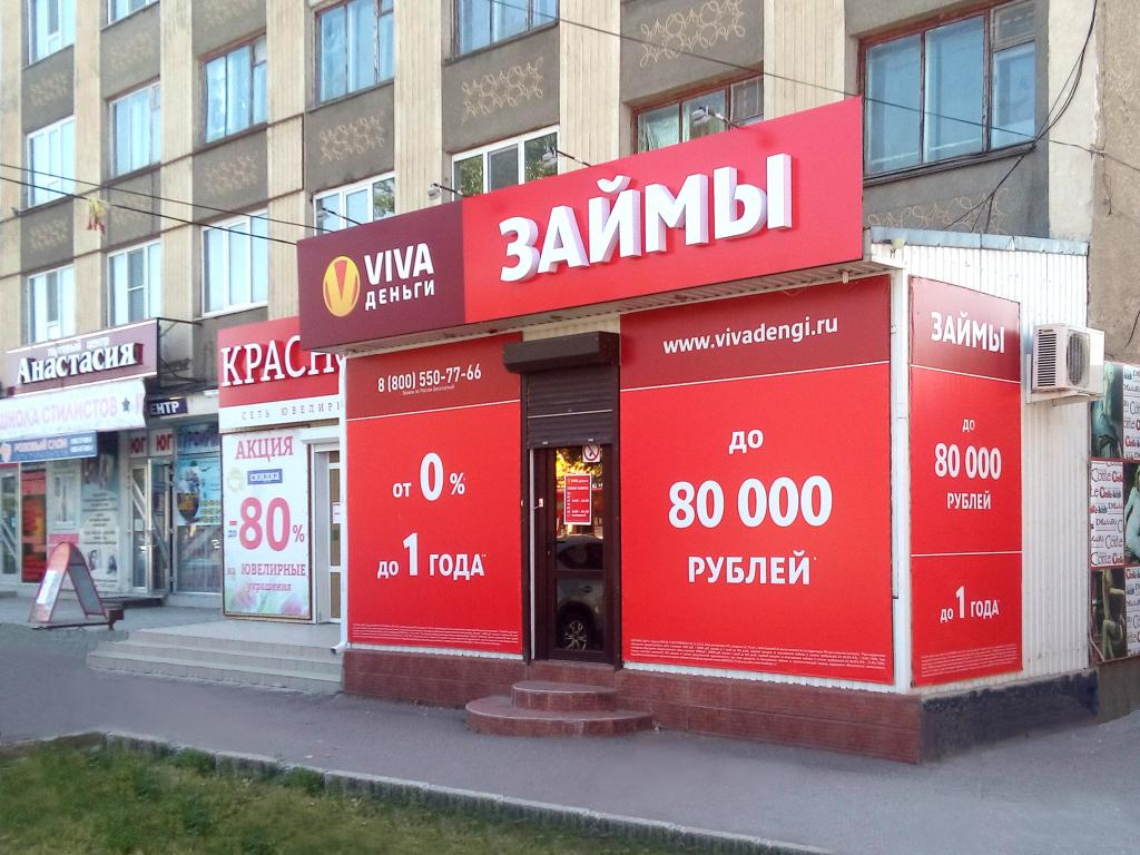 Фото офиса №1 VIVA Деньги в Буденновске