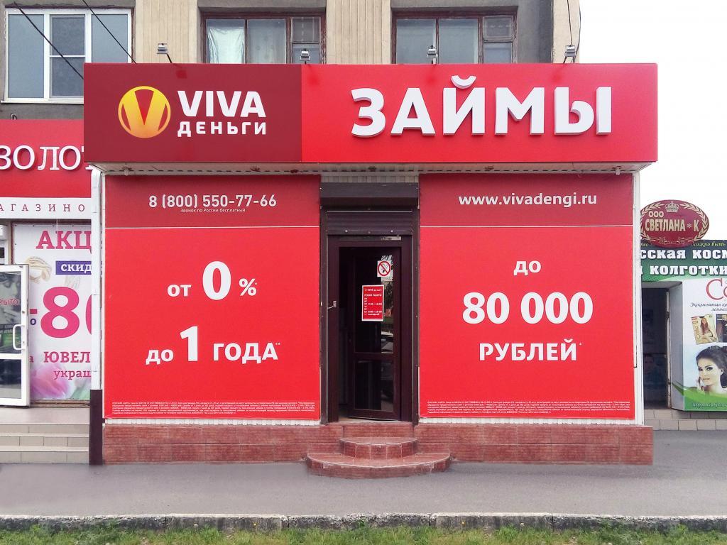 Фото офиса №2 VIVA Деньги в Буденновске