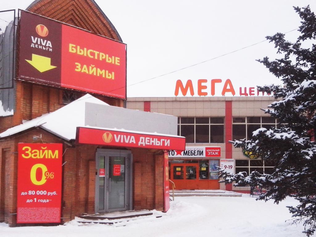 Фото офиса №1 VIVA Деньги в Бугуруслане