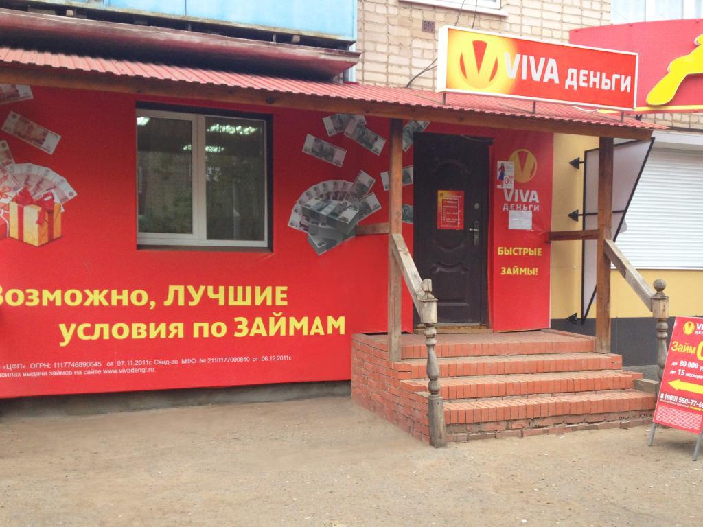 Фото офиса №1 VIVA Деньги в Бузулуке