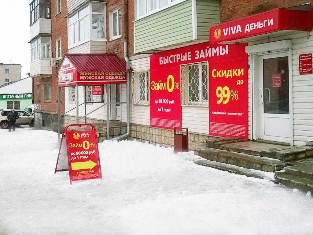 Фото офиса №2 VIVA Деньги в Ефремове