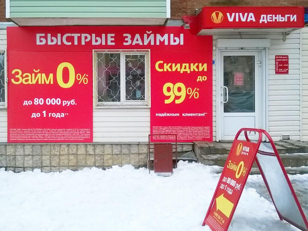 Фото офиса №1 VIVA Деньги в Ефремове
