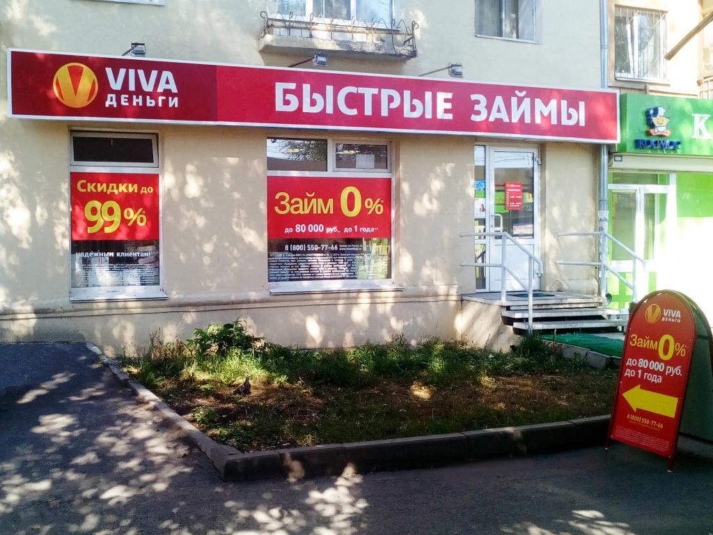 Фото офиса №1 VIVA Деньги в Екатеринбурге