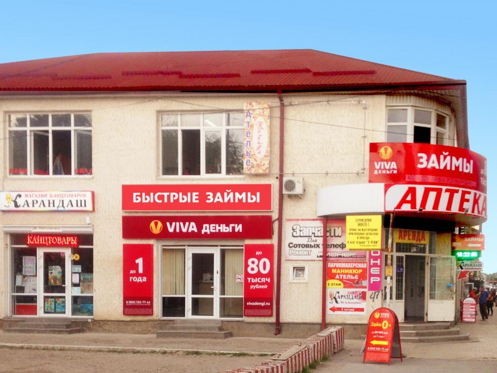 Фото офиса №2 VIVA Деньги в Ессентуках