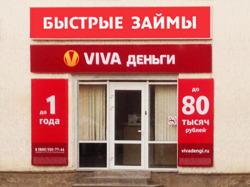 Фото офиса №1 VIVA Деньги в Ессентуках