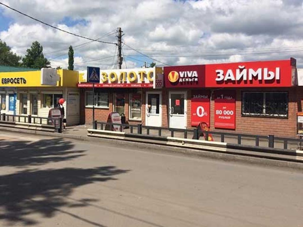 Фото офиса №1 VIVA Деньги в Гуково