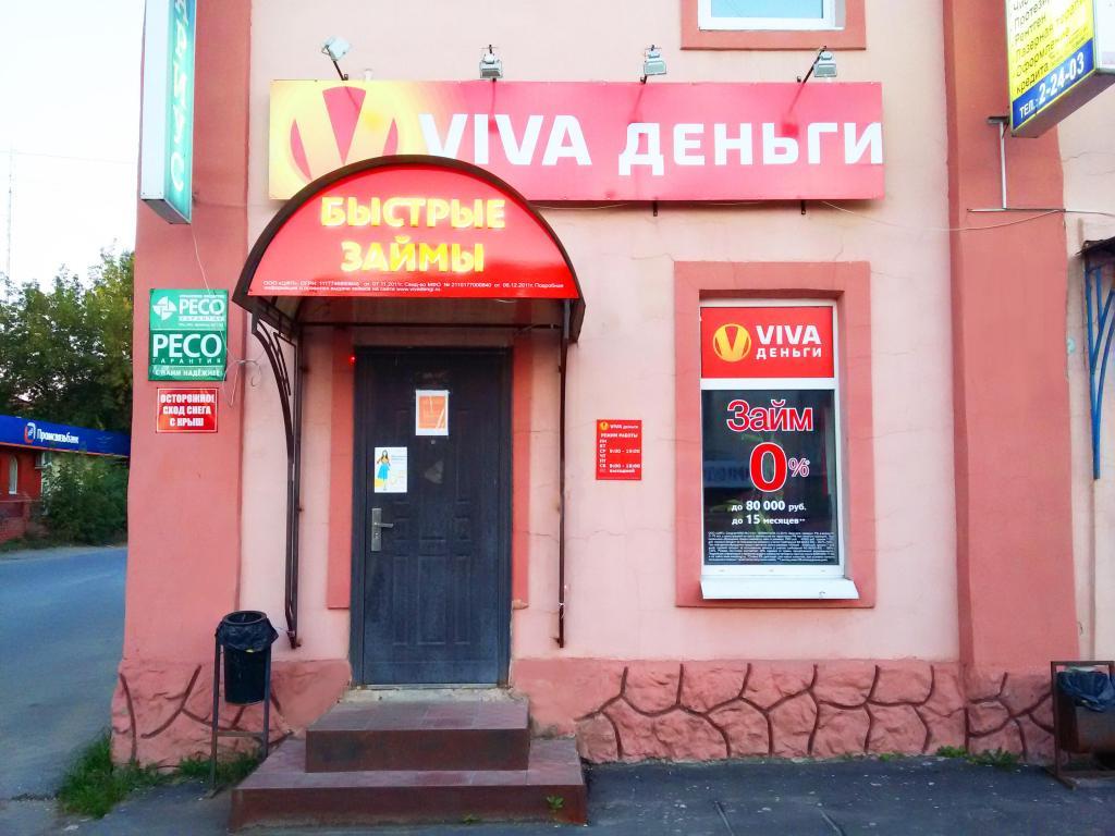 Фото офиса №1 VIVA Деньги в Гусь-Хрустальном