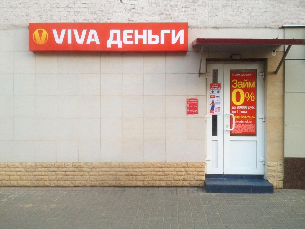 Фото офиса №1 VIVA Деньги в Калуге