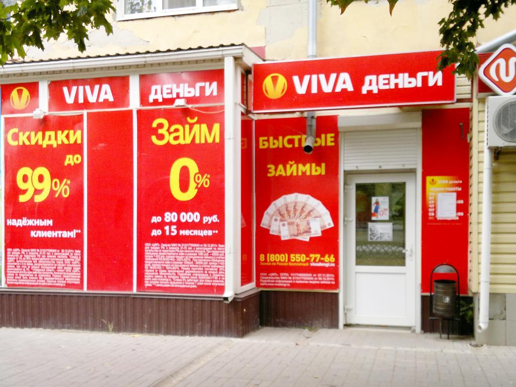 Фото офиса №1 VIVA Деньги в Каменске-Шахтинском