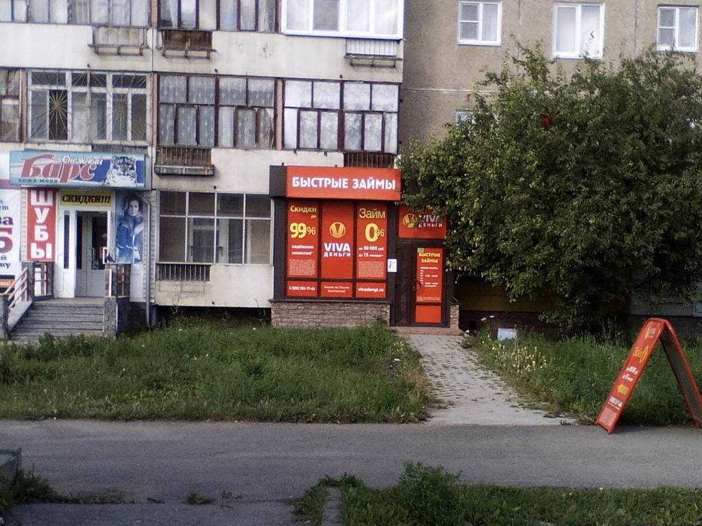 Фото офиса №2 VIVA Деньги в Каменске-Уральском