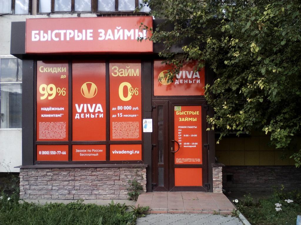 Фото офиса №1 VIVA Деньги в Каменске-Уральском