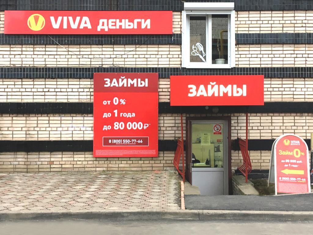 Фото офиса №1 VIVA Деньги в Киришах