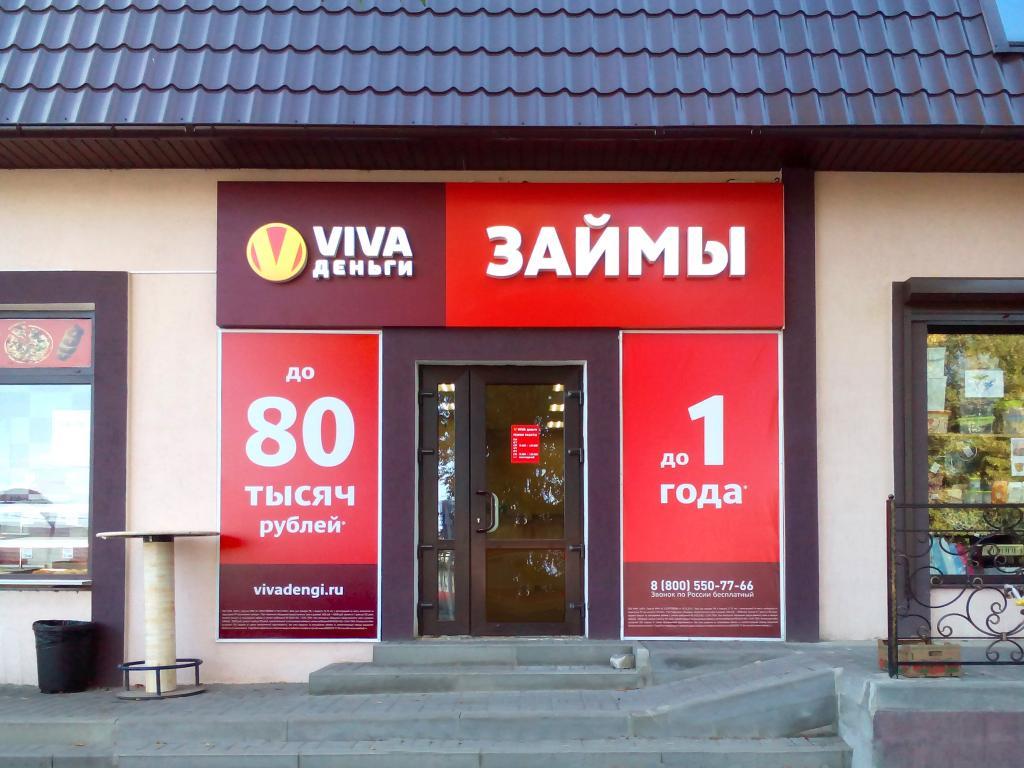 Фото офиса №1 VIVA Деньги в Клинцах