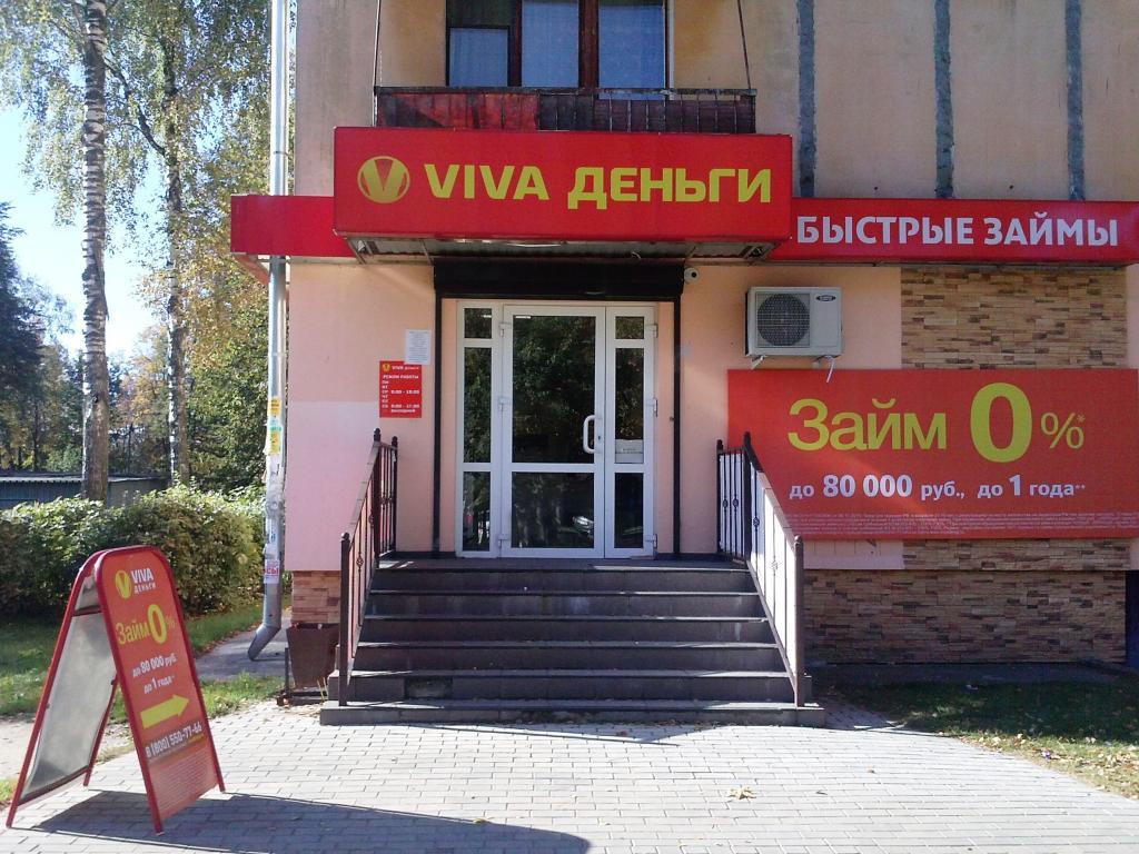 Фото офиса №1 VIVA Деньги в Конаково